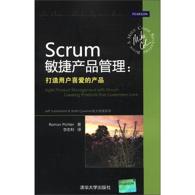 商品详情 - Scrum敏捷产品管理:打造用户喜爱的产品 - image  0