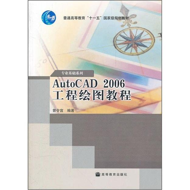 商品详情 - AutoCAD 2006工程绘图教程 - image  0