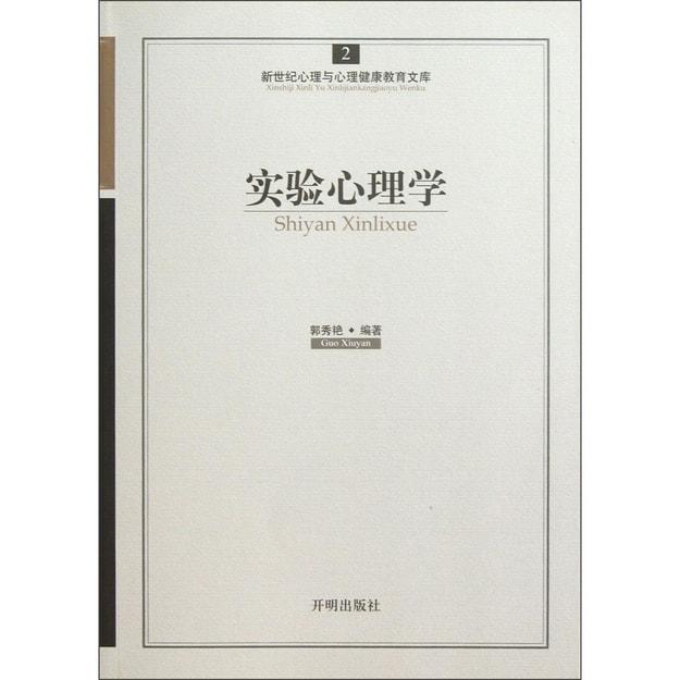 商品详情 - 新世纪心理与心理健康教育文库(2):实验心理学 - image  0