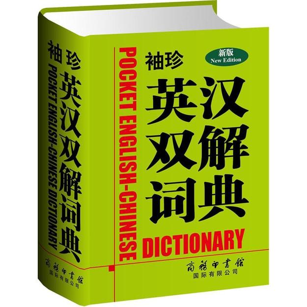 商品详情 - 袖珍英汉双解词典(新版) - image  0