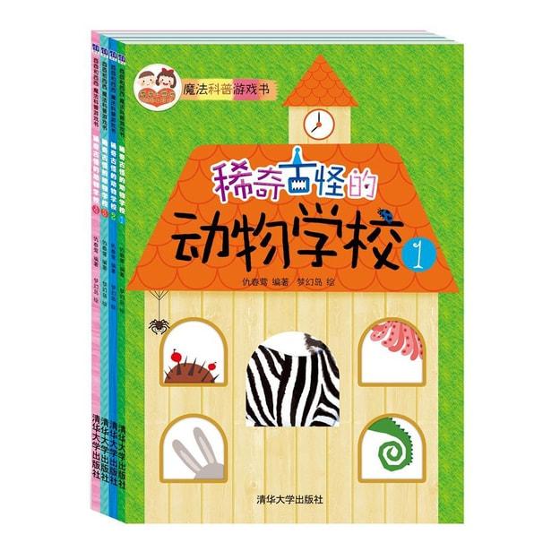 商品详情 - 酉酉和西西魔法科普游戏书:稀奇古怪的动物学校(套装共4册) - image  0