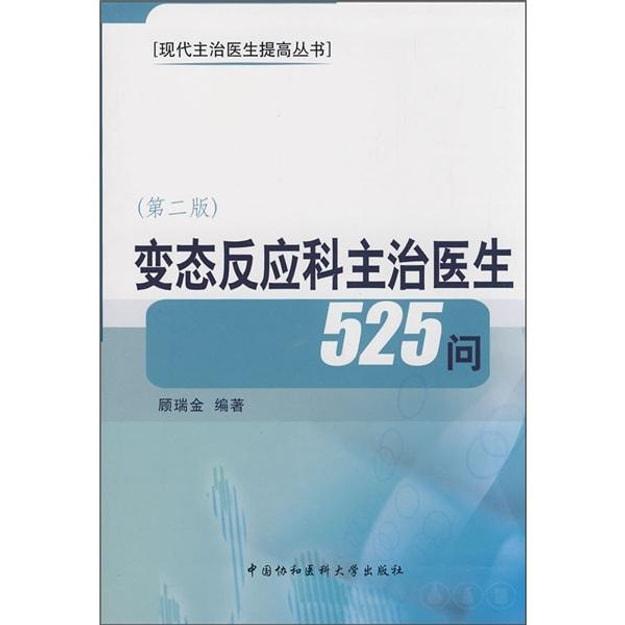 商品详情 - 变态反应科主治医生525问(第2版) - image  0