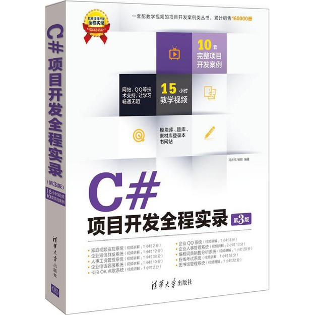 商品详情 - 软件项目开发全程实录:C#项目开发全程实录(第3版)(附DVD-ROM光盘1张) - image  0