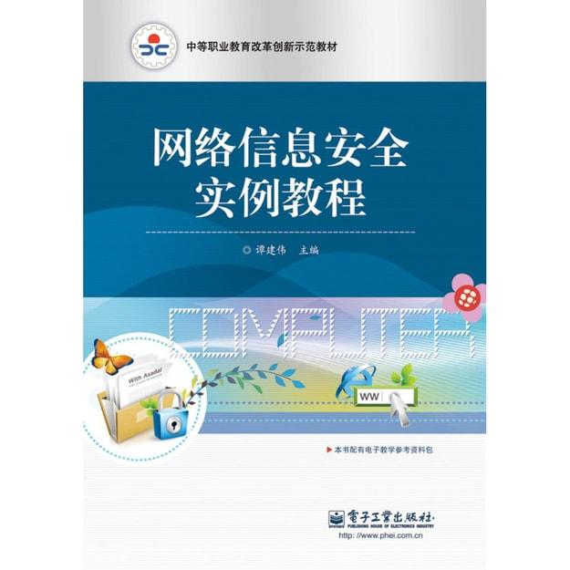 商品详情 - 网络安全实例教程 - image  0