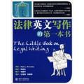 ESP大学英文:法律英文写作的第一本书