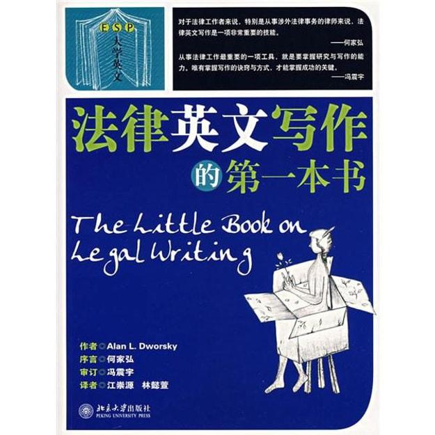 商品详情 - ESP大学英文:法律英文写作的第一本书 - image  0