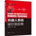 机器人系统设计及应用