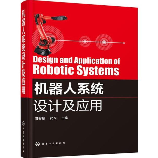商品详情 - 机器人系统设计及应用 - image  0