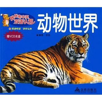 胖胖熊中英双语认知系列丛书:动物世界(附光盘1张)