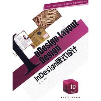 动漫·电脑艺术设计专业教学丛书暨高级培训教材:InDesign版式设计