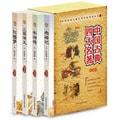世界经典儿童文学套装书系:中国古典四大名著(彩图版)(套装共4册)