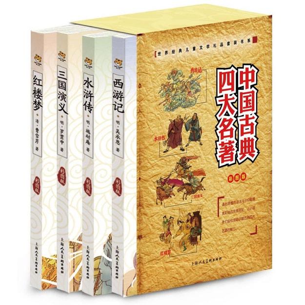 商品详情 - 世界经典儿童文学套装书系:中国古典四大名著(彩图版)(套装共4册) - image  0