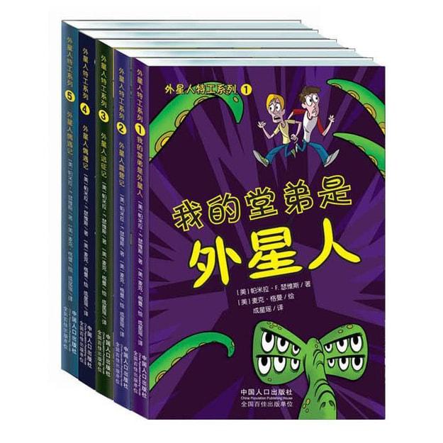 商品详情 - 外星人特工系列(套装共5册) - image  0