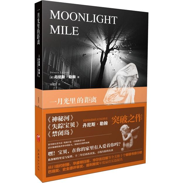 商品详情 - 一月光里的距离 - image  0