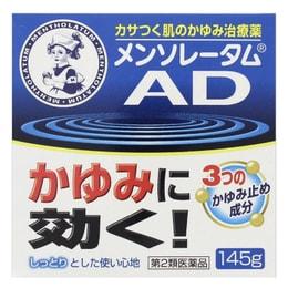 【日本直邮】日本 ROHTO乐敦曼秀雷敦 止痒AD软膏 安肤康软膏 皮炎膏145g
