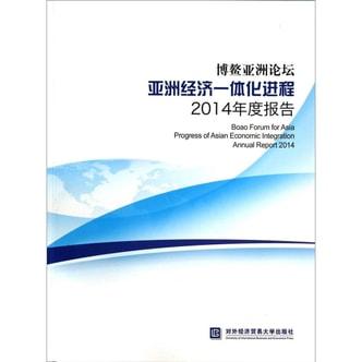 博鳌亚洲论坛亚洲经济一体化进程2014年度报告