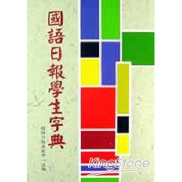 Product Detail - 【繁體】國語日報學生字典 - image 0