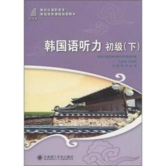 韩国语听力·初级(下)/新世纪高职高专韩国语类课程规划教材