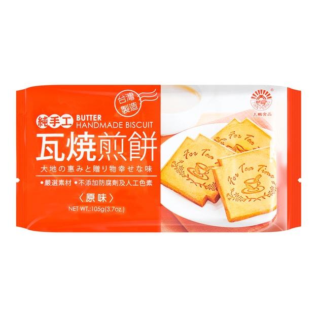 商品详情 - 台湾天鹏 纯手工瓦烧煎饼 原味 105g - image  0