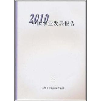 2010中国农业发展报告