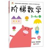 邦臣小红花·阶梯数学(3~4岁)(上)