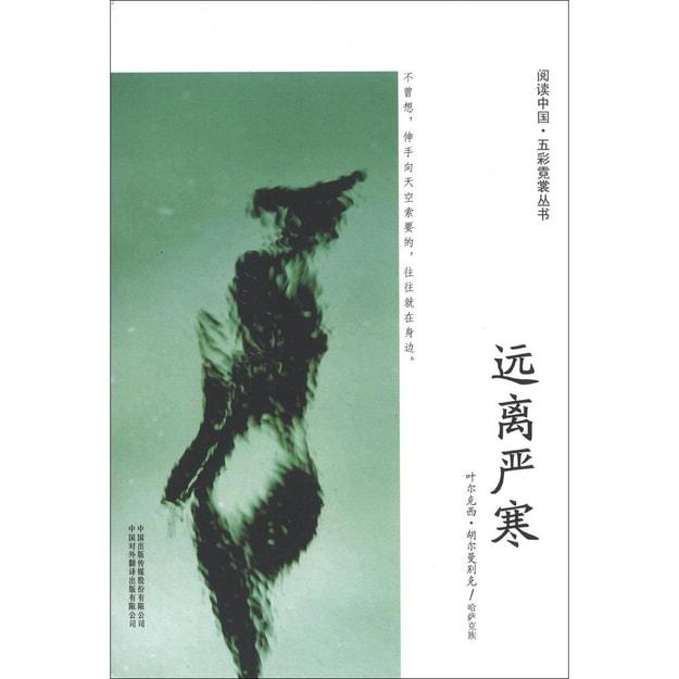 商品详情 - 阅读中国·五彩霓裳丛书:远离严寒 - image  0