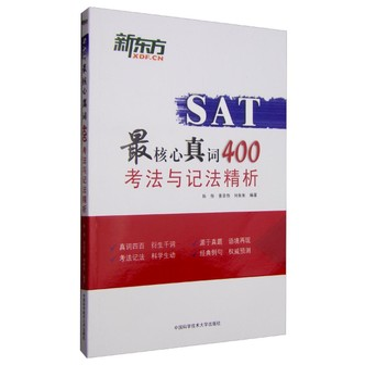 SAT最核心真词400考法与记法精析