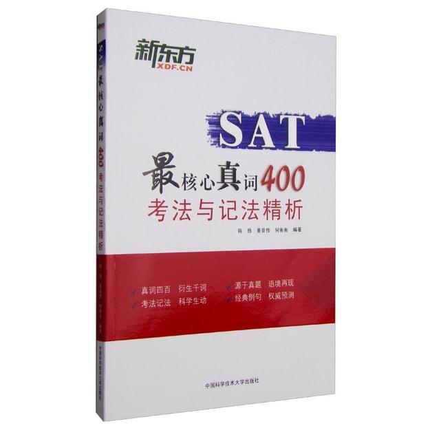商品详情 - SAT最核心真词400考法与记法精析 - image  0