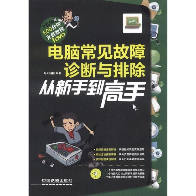 商品详情 - 电脑常见故障诊断与排除从新手到高手(附DVD光盘1张) - image  0