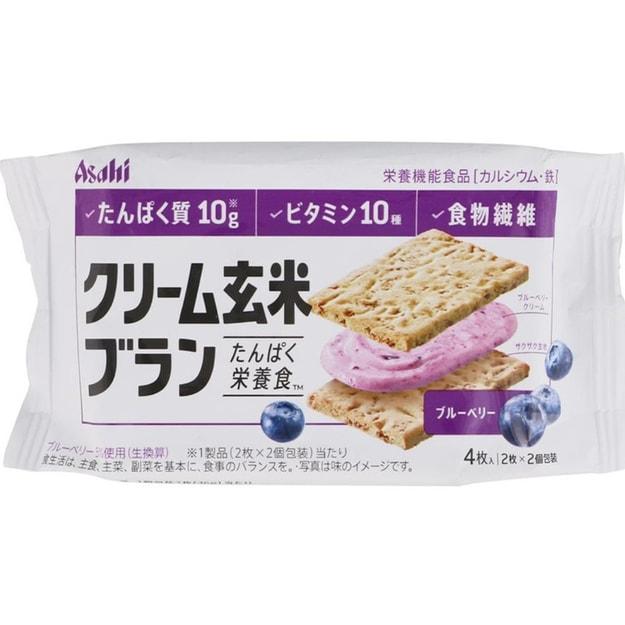 商品详情 - 【日本直邮】日本朝日ASAHI玄米系列 蓝莓玄米夹心低卡饼干 72g(2枚×2袋) 2020年3月新包装 - image  0