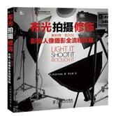 布光拍摄修饰 斯科特 凯尔比影棚人像摄影全流程详解