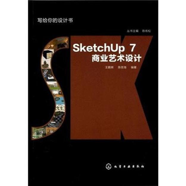 商品详情 - 写给你的设计书:SketchUp7商业艺术设计 - image  0