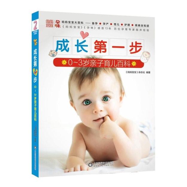 商品详情 - 成长第一步:0~3岁亲子育儿百科 - image  0