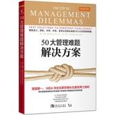 50大管理难题解决方案