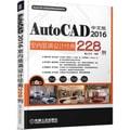 中文版AutoCAD 2016室内装潢设计经典228例