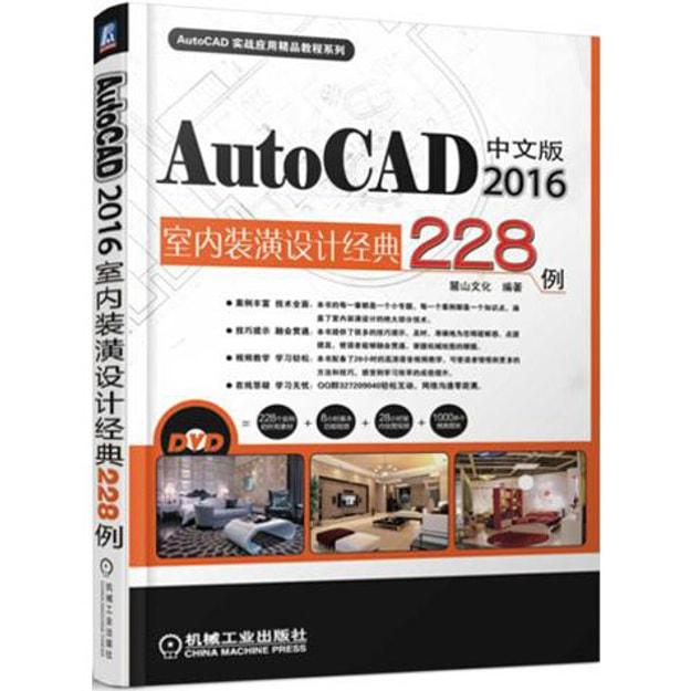 商品详情 - 中文版AutoCAD 2016室内装潢设计经典228例 - image  0