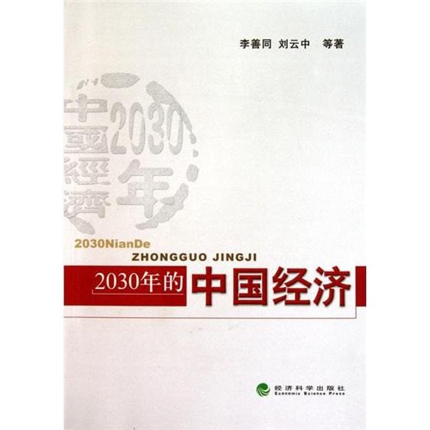 商品详情 - 2030年的中国经济 - image  0