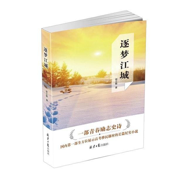 商品详情 - 逐梦江城 - image  0