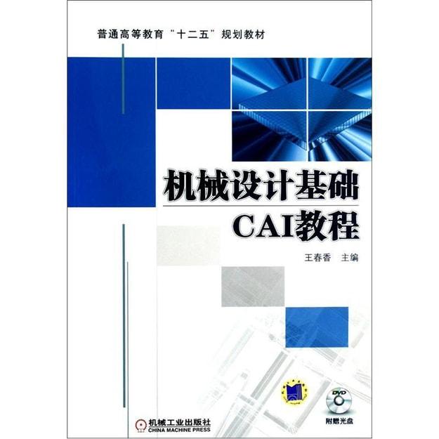 商品详情 - 机械设计基础CAI教程 - image  0