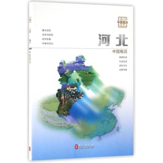 中国概况:河北卷(中)