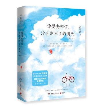 你要去相信没有到不了的明天(2018年全新增订本京东100%签名版+作者书信)