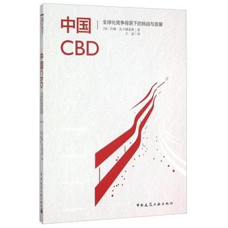 中国CBD 全球化竞争背景下的挑战与发展