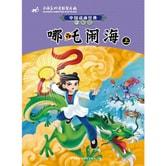 中国动画经典升级版:哪吒闹海(上)
