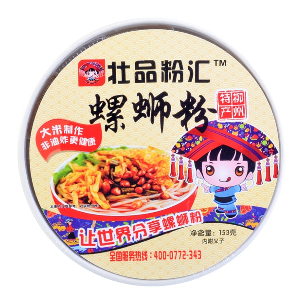 ZHUANGPINFENHUI Instant Spicy Rice Noodle 153g