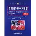 腹腔镜外科手术图谱(第3版)
