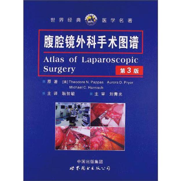 商品详情 - 腹腔镜外科手术图谱(第3版) - image  0