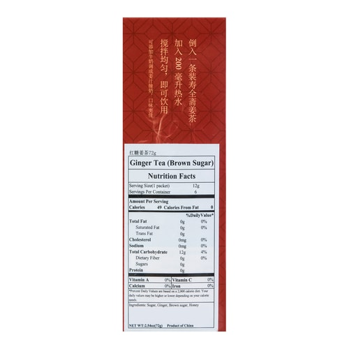 SHOU QUAN ZHAI Ginger Tea- Red Sugar Flavor 72g