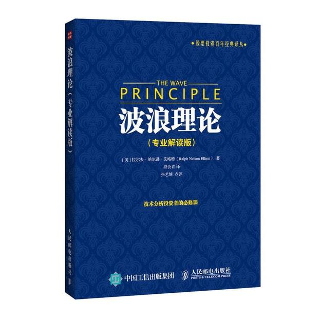 商品详情 - 股票投资百年经典译丛:波浪理论(专业解读版) - image  0