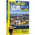 瑞典旅行Let's Go(第3版)