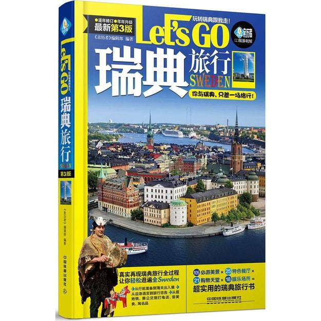 商品详情 - 瑞典旅行Let's Go(第3版) - image  0